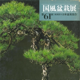 Catalogo Kokufu Bonsai Exhibition 61 - 1987 Vintage Edition