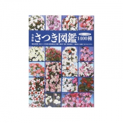 "Catalog ""Satsuki Bonsai"""