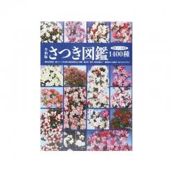 """Catalogue photographique """"Satsuki Bonsai"""""""