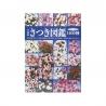 Catalogo Satsuki Bonsai