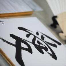 LABORATORY OF CALLIGRAPHY FOR BEGINNERS - NAME - 15 September