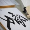 Laboratoire de Calligraphie - Nom - dimanche 15 septembre