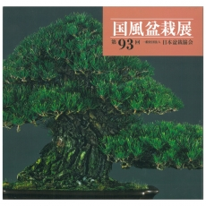 Catalogue Kokufu Bonsai Exhibition 93 - 2019