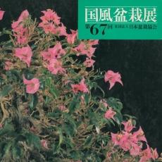 Catalogo Kokufu Bonsai Exhibition 67 - 1993 - Vintage Edition