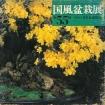 Catalogue Kokufu Bonsai Exhibition n° 55 - Ans 1981 Vintage Edition