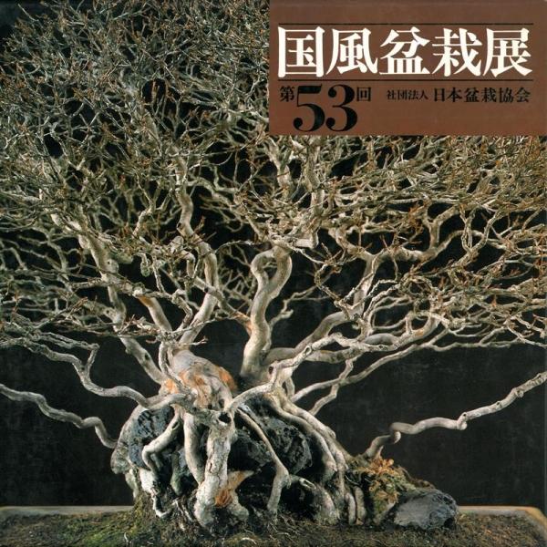 Catalogue Kokufu Bonsai Exhibition n° 53 - Ans 1979 Vintage Edition