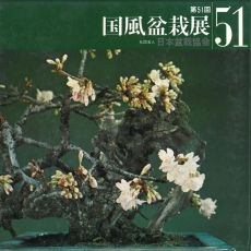 Catalogue Kokufu Bonsai Exhibition n° 51 - Ans 1977 Vintage Edition