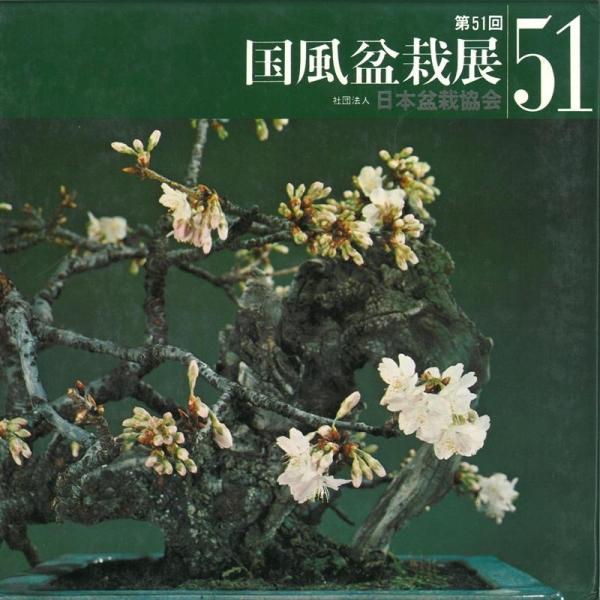 Catalogo Kokufu Bonsai Exhibition 51 - 1977 - Vintage Edition