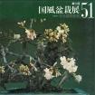 Kokufu Bonsai Exhibition catalogue n° 51 - Anno 1977 Vintage Edition