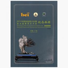 Catalogo BCI 2015