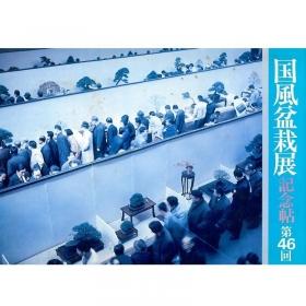 Catalogo Kokufu Bonsai Exhibition 46 - 1972 -  Vintage Edition