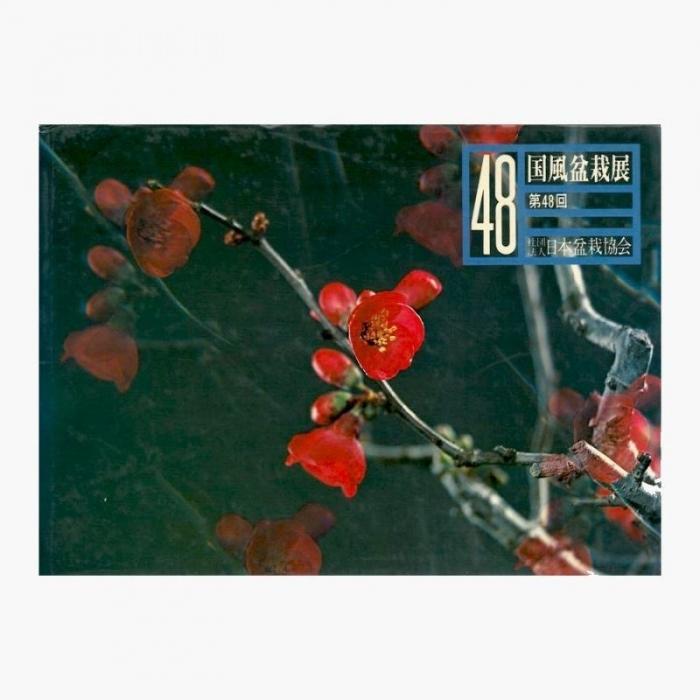 Catalogo Kokufu Bonsai Exhibition 48 - 1974 - Vintage Edition