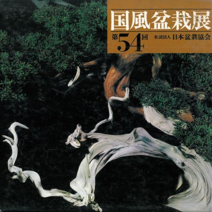 Catalogo Kokufu Bonsai Exhibition 54 - 1980 Vintage Edition