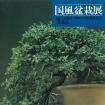 Kokufu Bonsai Exhibition catalogue 62 - 1988 Vintage Edition