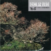Kokufu Bonsai Exhibition catalogue 64 - 1990 Vintage Edition