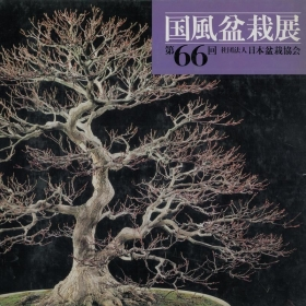 Catalogo Kokufu Bonsai Exhibition 66 - 1992 Vintage Edition