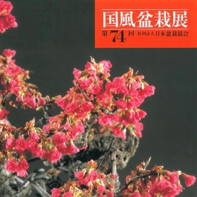 Catalogo Kokufu Bonsai Exhibition 74 - 2000