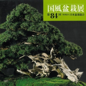 Catalogo Kokufu Bonsai Exhibition 84 - 2010