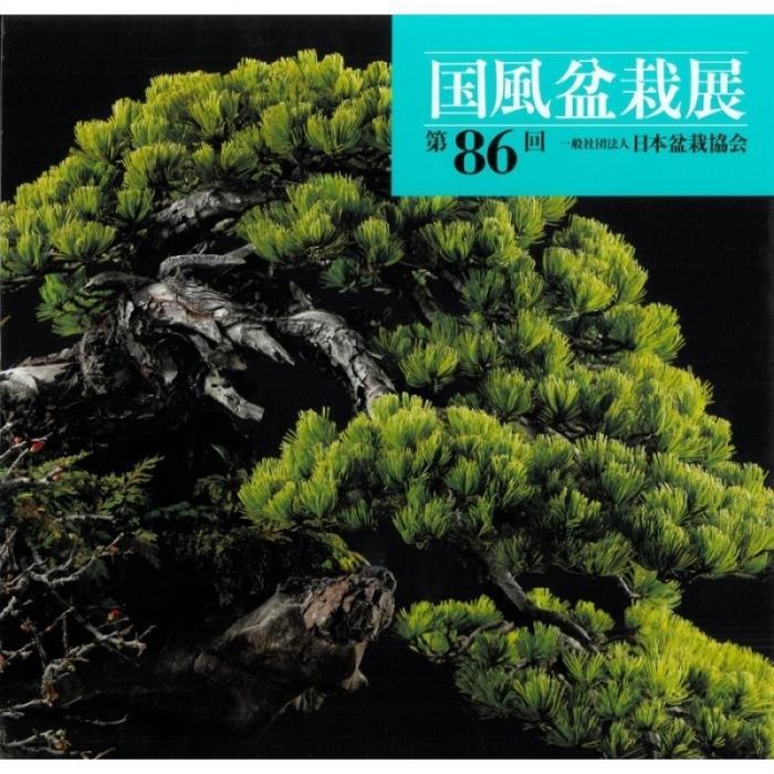 Catalogo Kokufu Bonsai Exhibition 86 - 2012
