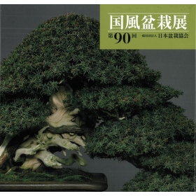 Catalogo Kokufu Bonsai Exhibition 90 - 2016