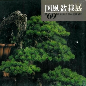 Catalogo Kokufu Bonsai Exhibition n° 69 - Anno 1995 Vintage Edition