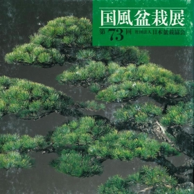 Catalogo Kokufu Bonsai Exhibition n° 73 - Anno 1999 - Vintage Edition