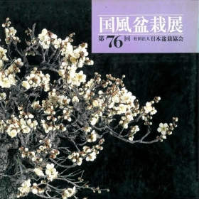 Catalogo Kokufu Bonsai Exhibition n° 76 - Anno 2002 - Vintage Edition
