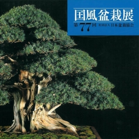 Catalogo Kokufu Bonsai Exhibition n° 77 - Anno 2003 - Vintage Edition