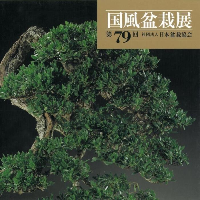 Catalogo Kokufu Bonsai Exhibition n° 79 - Anno 2005